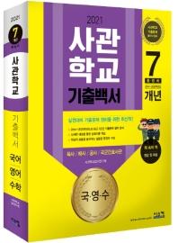사관학교 기출백서 7개년 총정리(국.영.수)(2021)