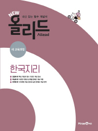New 올리드 고등 한국지리(2021)