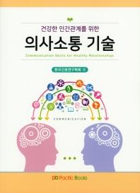 건강한 인간관계를 위한 의사 소통 기술