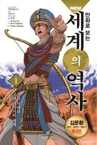 만화로 보는 세계의 역사. 1: 선사 시대와 고대 서아시아 세계