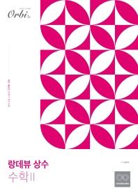 랑데뷰 상수 고등 수학2(2021)