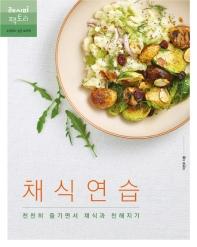 채식 연습