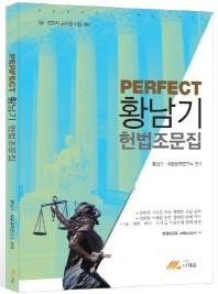 Perfect 황남기 헌법조문집