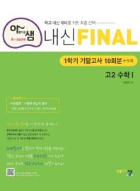 아샘 내신 파이널 고등 수학1 고2 1학기 기말고사 10회분+부록(2020)