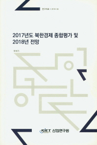 2017년도 북한경제 종합평가 및 2018년 전망