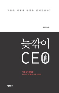 늦깎이 CEO