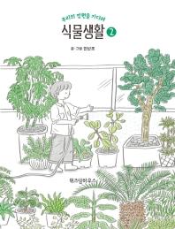 식물생활. 2