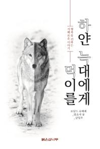 하얀 늑대에게 먹이를