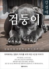 강경애 검둥이: 감동의 한국문학단편시리즈 042