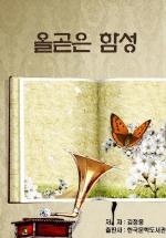 올곧은 함성_김정웅