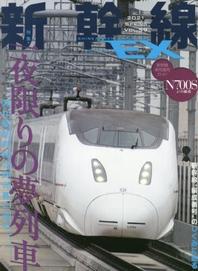 新幹線EXPLORER 2021.06