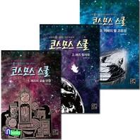 고래가숨쉬는도서관/코스모스 스쿨 1~3 시리즈세트(전3권)