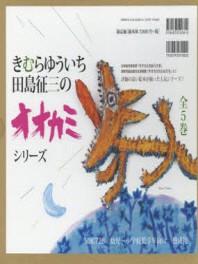 きむらゆういち.田島征三の「オオカミ」シリ-ズ 5卷セット