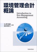 環境管理會計槪論