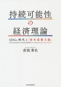 持續可能性の經濟理論 SDGS時代と「資本基盤主義」