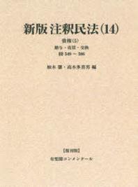 注釋民法 14 復刊版 オンデマンド版