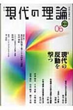 現代の理論 VOL.6(06新春號)