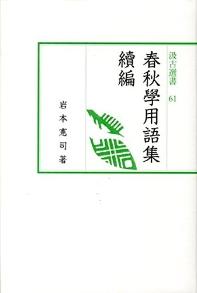 春秋學用語集 續編