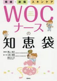 WOCナ-スの知惠袋 褥瘡.創傷.スキンケア