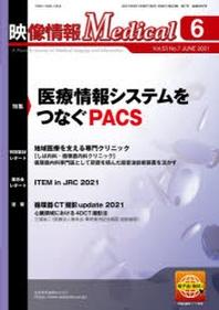 映像情報MEDICAL 第53卷第7號(2021.6)