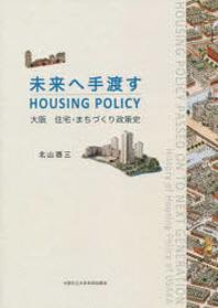未來へ手渡すHOUSING POLICY 大阪住宅.まちづくり政策史