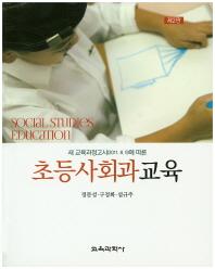 새 교육과정고시(2011 8 9)에 따른 초등사회과교육