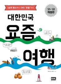 대한민국 요즘 여행(2021~2022)