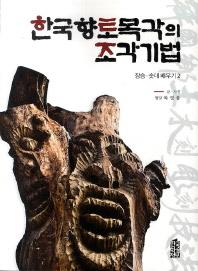 한국향토목각의 조각기법: 장승 솟대 배우기 2