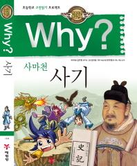 Why 사마천 사기