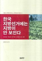 한국 지방선거에는 지방이 안 보인다