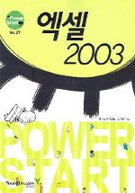 엑셀 2003(POWER START)