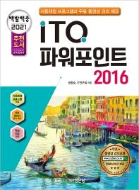 백발백중 ITQ 파워포인트 2016(2021)