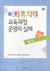 이화유치원 교육과정 운영의 실제. 7: 여름(만5세)