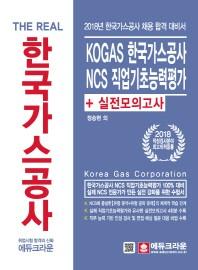 The Real KOGAS 한국가스공사 NCS 직업기초능력평가+실전모의고사(2018)