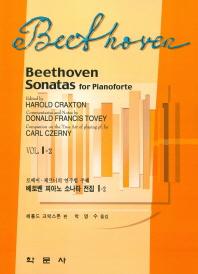 베토벤 피아노 소나타 전집(Vol. 1-2)