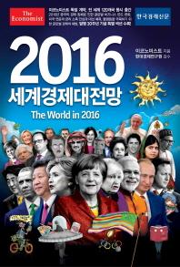 2016 세계경제대전망