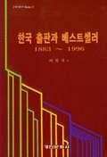 한국출판과 베스트셀러