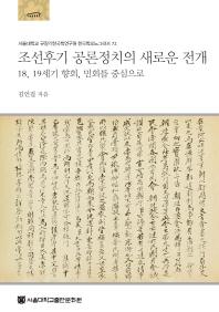 조선후기 공론정치의 새로운 전개