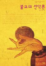 불교의 선악론