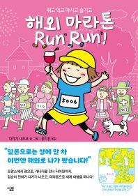 해외 마라톤 Run Run!