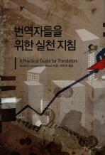 번역자들을 위한 실천 지침