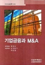 기업금융과 M&A(2008)