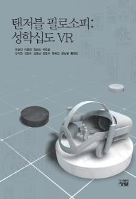 탠저블 필로소피: 성학십도 VR
