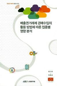 배출권거래제 경매수입의 활용 방법에 따른 업종별 영향 분석