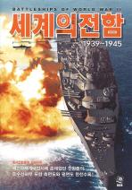 세계의 전함 (1939~1945)