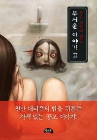 무서운 이야기. 2: 죽은 자들의 방문(미니북)