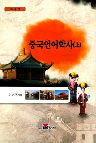 중국언어학사(상)