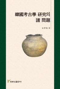 한국고고학 연구의 제 문제