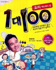 1대100: 요리 에드워드 권