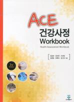 ACE 건강사정 WORKBOOK(3RD EDITION)